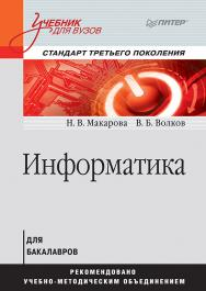 Информатика: Учебник для вузов. ISBN 978-5-4461-9751-4