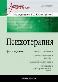 Психотерапия: Учебник для вузов. 4-е изд. ISBN 978-5-4461-9767-5