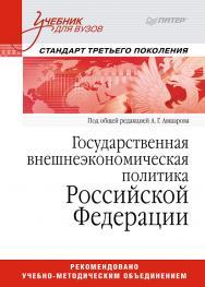 Государственная внешнеэкономическая политика Российской Федерации: Учебник для вузов. Стандарт третьего поколения ISBN 978-5-4461-9771-2