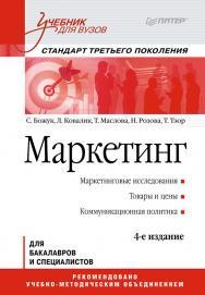 Маркетинг: Учебник для вузов. 4-е изд. Стандарт третьего поколения. ISBN 978-5-4461-9775-0