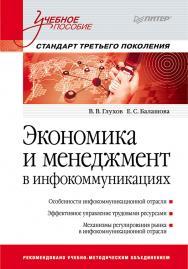 Экономика и менеджмент в инфокоммуникациях: Учебное пособие. Стандарт третьего поколения. ISBN 978-5-4461-9782-8