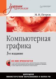 Компьютерная графика: Учебник для вузов. 3-е изд. (+CD). ISBN 978-5-4461-9789-7