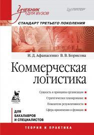 Коммерческая логистика: ISBN 978-5-4461-9796-5
