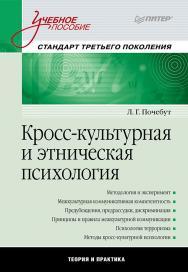Кросс-культурная и этническая психология: Учебное пособие ISBN 978-5-4461-9802-3