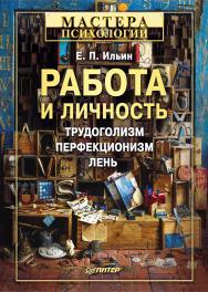 Работа и личность. Трудоголизм, перфекционизм, лень. ISBN 978-5-4461-9812-2