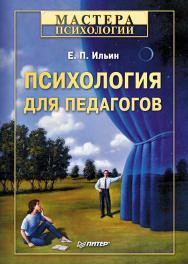 Психология для педагогов. — (Серия «Мастера психологии). ISBN 978-5-4461-9815-3