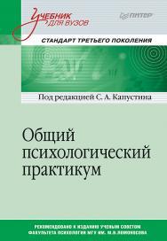 Общий психологический практикум: Учебник для вузов. Стандарт третьего поколения.  — (Серия «Учебник для вузов»). ISBN 978-5-4461-9890-0