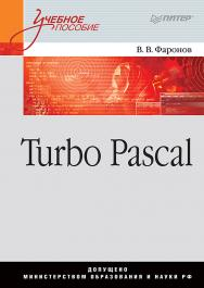 Turbo Pascal: Учебное пособие ISBN 978-5-4461-9913-6