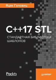 C++17 STL. Стандартная библиотека шаблонов ISBN 978-5-4461-9925-9