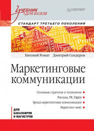 Маркетинговые коммуникации: Учебник для вузов. Стандарт третьего поколения. — (Серия «Учебник для вузов»). ISBN 978-5-4461-9933-4