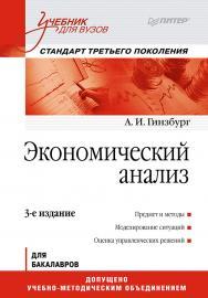 Экономическая теория: Учебник для вузов. 4-е изд. Стандарт третьего поколения.  — (Серия «Учебник для вузов») ISBN 978-5-4461-9952-5
