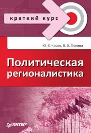 Политическая регионалистика. — (Серия «Краткий курс»). ISBN 978-5-4461-9959-4