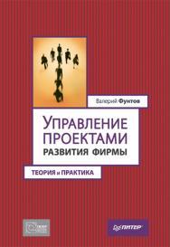 Управление проектами развития фирмы: теория и практика. — (Серия «Практика менеджмента»). ISBN 978-5-4461-9961-7