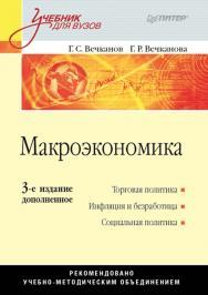 Макроэкономика: Учебник для вузов. 3-е изд., дополненное. — (Серия «Учебник для вузов») ISBN 978-5-4461-9966-2