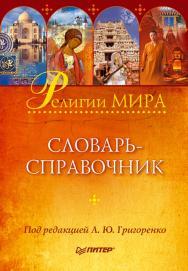 Религии мира: словарь-справочник. ISBN 978-5-4461-9973-0