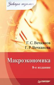 Макроэкономика. Завтра экзамен. 8-е изд. — (Серия «Завтра экзамен»). ISBN 978-5-4461-9976-1