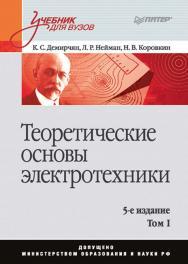 Теоретические основы электротехники: Учебник для вузов. 5-е изд. Т. 1. ISBN 978-5-4461-9979-2