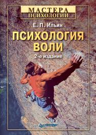 Психология воли. 2-е изд. — (Серия «Мастера психологии»). ISBN 978-5-4461-9987-7