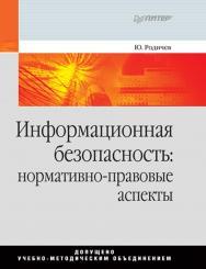 Информационная безопасность: нормативно-правовые аспекты: Учебное пособие. ISBN 978-5-4461-9992-1