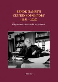 Венок памяти Сергею Кормилову (1951-2020) : сборник воспоминаний ISBN 978-5-9765-4633-2