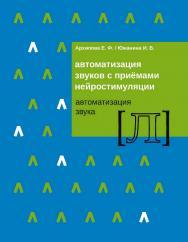 Автоматизация звуков с приемами нейростимуляции. Автоматизация звука [Л]. — 2-е изд. (эл.). ISBN 978-5-4481-0442-8