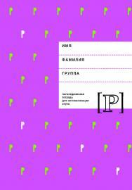 Логопедическая тетрадь для автоматизации звука [Р]. — 2-е изд. (эл.). ISBN 978-5-4481-0445-9