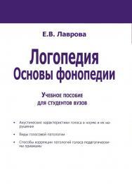 Логопедия. Основы фонопедии: учебное пособие. — 2-е изд. (эл.). ISBN 978-5-4481-0464-0