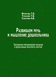 Развиваем речь и мышление дошкольника. Программно-методические указания и вариативные конспекты занятий. — 2-е изд. (эл.). ISBN 978-5-4481-0467-1