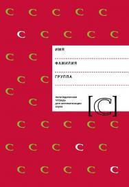 Логопедическая тетрадь для автоматизации звука [C]. — Эл. изд. ISBN 978-5-4481-0701-6_int