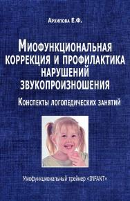 Миофункциональная коррекция и профилактика нарушений звуко-произношения. Конспекты логопедических занятий. Миофункциональный трейнер «INFANT». — 2-е изд., эл. ISBN 978-5-4481-0702-3_int