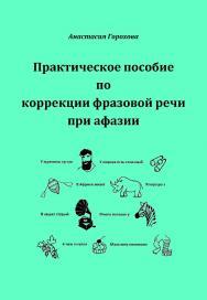 Практическое пособие по коррекции фразовой речи при афазии. — 2-е изд., эл. ISBN 978-5-4481-0705-4