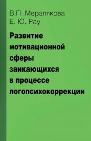 Развитие мотивационной сферы заикающихся в процессе логопсихокоррекции. — 2-е изд., эл. ISBN 978-5-4481-0728-3