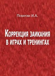 Коррекция заикания в играх и тренингах. — 5-е изд., эл. ISBN 978-5-4481-0729-0