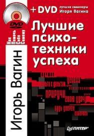 Лучшие психотехники успеха ISBN 978-5-459-00003-0
