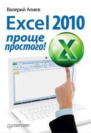 Excel 2010 – проще простого! ISBN 978-5-459-00260-7