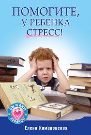Помогите, у ребенка стресс! ISBN 978-5-459-00265-2