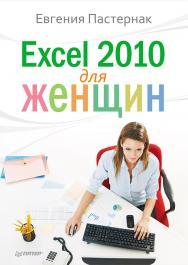 Excel 2010 для женщин ISBN 978-5-459-00285-0