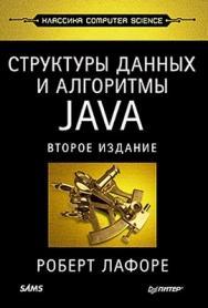 Структуры данных и алгоритмы в Java. Классика Computers Science. 2-е изд. ISBN 978-5-459-00292-8