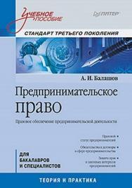 Предпринимательское право: Учебное пособие. Стандарт третьего поколения ISBN 978-5-459-00301-7