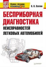 Бесприборная диагностика неисправностей легковых автомобилей ISBN 978-5-459-00320-8