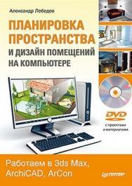 Планировка пространства и дизайн помещений на компьютере. Работаем в 3ds Max, ArchiCAD, ArCon ISBN 978-5-459-00324-6