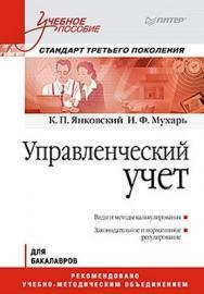 Управленческий учет: Учебное пособие. Стандарт третьего поколения ISBN 978-5-459-00332-1