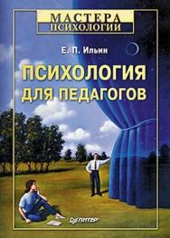 Психология для педагогов ISBN 978-5-459-00338-3