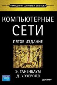 Компьютерные сети. 5-е изд. ISBN 978-5-459-00342-0