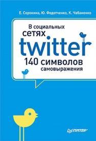 В социальных сетях. Twitter -- 140 символов самовыражения ISBN 978-5-459-00343-7