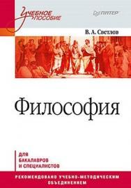 Философия. Учебное пособие ISBN 978-5-459-00359-8