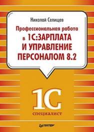 """Профессиональная работа в """"1С:Зарплата и Управление персоналом 8.2"""" ISBN 978-5-459-00370-3"""