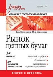 Рынок ценных бумаг: Учебное пособие. 3-е изд. Стандарт третьего поколения ISBN 978-5-459-00380-2