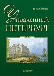 Утраченный Петербург ISBN 978-5-459-00390-1