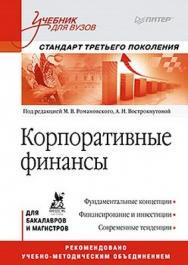 Корпоративные финансы: Учебник для вузов. Стандарт третьего поколения ISBN 978-5-496-00628-6